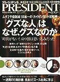 PRESIDENT (プレジデント) 2011年 2/14号 [雑誌]