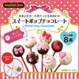 【ラッピング付】スイートポップチョコレート【2017バレンタイン】【お菓子材料キット】