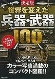 決定版 世界を変えた兵器・武器100