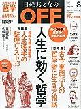 日経おとなのOFF(オフ)2015年8月号[雑誌]