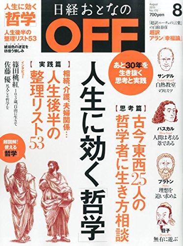 日経おとなのOFF(オフ)2015年8月号[雑誌]の詳細を見る