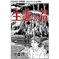 生霊の沼(伊藤潤二コレクション 96) (朝日コミックス)