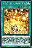 エンドレス・オブ・ザ・ワールド ノーマル 遊戯王 サイバネティック・ホライゾン cyho-jp056