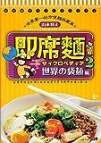 即席麺サイクロペディア〈2〉世界の袋麺編 画像