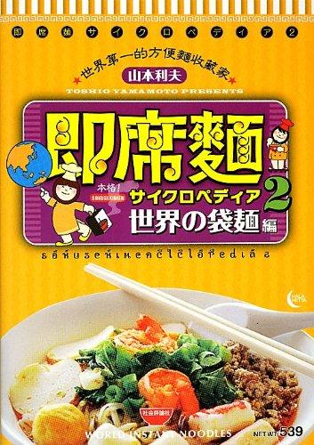 即席麺サイクロペディア〈2〉世界の袋麺編