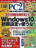 日経PC21、7月号通読