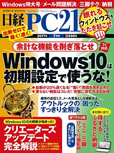 日経PC21 2017年7月号の詳細を見る