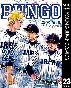 BUNGO―ブンゴ― 23 (ヤングジャンプコミックスDIGITAL)