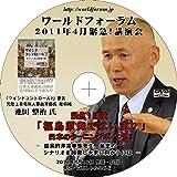 【DVD】池田整治 『福島原発ではいま?』日本のターニングポイント!ワールドフォーラム