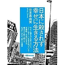日本に殺されず幸せに生きる方法(あさ出版電子書籍)
