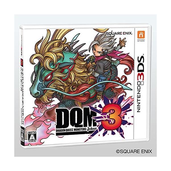 ドラゴンクエストモンスターズ ジョーカー3 - 3DSの商品画像