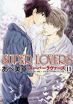 SUPER LOVERSの最新刊