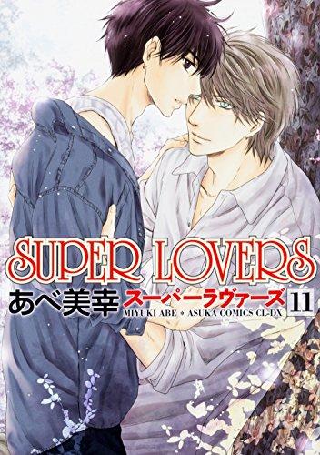 SUPER LOVERS 第11巻 (あすかコミックスCL-DX)の詳細を見る