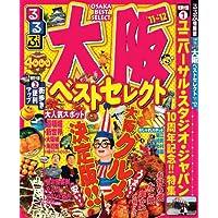 るるぶ大阪ベストセレクト'11~'12 (国内シリーズ)