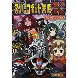 スーパーロボット大戦K コミックアンソロジー (IDコミックス DNAメディアコミックス)