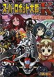 スーパーロボット大戦K コミックアンソロジー / アンソロジー のシリーズ情報を見る