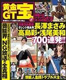 黄金のGT宝 Vol.9 (晋遊舎ムック)