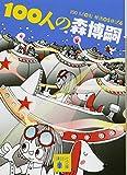 100人の森博嗣 100 MORI Hiroshies (講談社文庫)