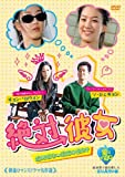 韓流ロマンスドラマ名作選 絶対彼女[DVD]
