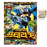 Bandai Power Ranger Dyno Force Brave DX Brave Terra King トランスフォーマーロボット + Free Gift(Rubystone CellPhone Ring) [並行輸入品]