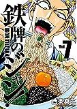 鉄牌のジャン! 7 (近代麻雀コミックス)