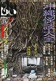 幽 2013年 02月号 [雑誌]