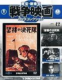 東宝・新東宝戦争映画DVD 42号 (望楼の決死隊 1943年) [分冊百科] (DVD付) (東宝・新東宝戦争映画DVDコレクション)