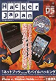 Hacker Japan (ハッカー ジャパン) 2009年 05月号 [雑誌]