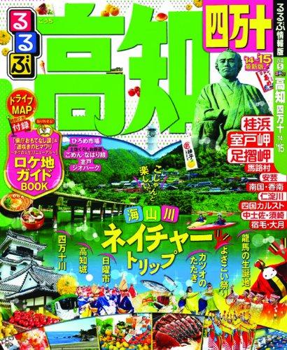 るるぶ高知 四万十'14~'15 (国内シリーズ)