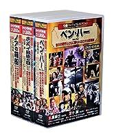 史劇 パーフェクトコレクション 全3巻 30枚組(収納ケース付)セット [DVD]