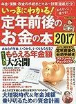 いっきにわかる! 定年前後のお金の本 2017 (洋泉社MOOK)