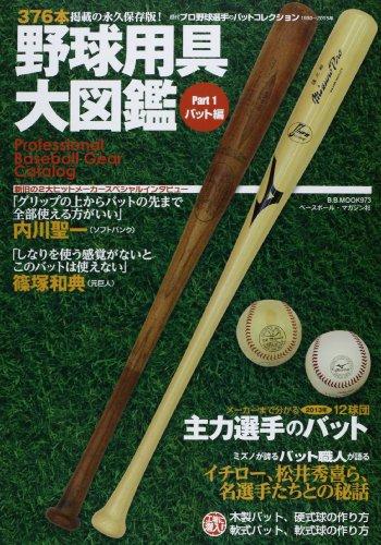 野球用具大図鑑 part 1(バット編) (B・B MOOK 973)