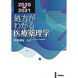 処方がわかる医療薬理学 2020-2021