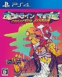 ホットライン マイアミ Collected Edition