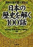 日本の歴史を解く100話―読めば歴史観が変わる