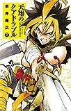 天翔のクアドラブル 2 (少年サンデーコミックス)