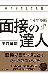 面接の達人 バイブル版 (MENTATSU) 単行本(ソフトカバー)