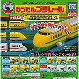 カプセルプラレール特別番外編 新幹線検査車両SP 全12種セット ガチャガチャ