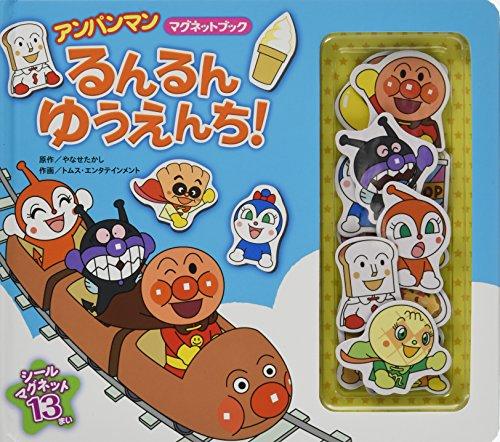 アンパンマンマグネットブック〈2〉るんるんゆうえんち! (アンパンマンマグネットブック 2)