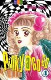 Pinky a Go Go(4) (別冊フレンドコミックス) 画像