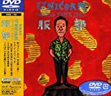 MOVIE2~UNICORN WORLD TOUR 1989 服部[DVD]