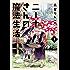 ニーナさんの魔法生活(1) (メテオCOMICS)