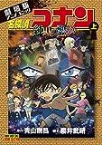名探偵コナン 純黒の悪夢 上 (少年サンデーコミックス ビジュアルセレクション)
