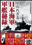 知られざる 日本海軍軍艦秘録