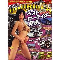 LOWRIDER (ローライダーマガジン) 2007年 08月号 [雑誌]