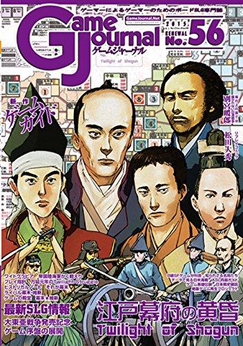 ゲームジャーナル56号 江戸幕府の黄昏