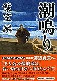 潮鳴り (祥伝社文庫)