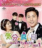 気分の良い日~みんなラブラブ愛してる!BOX1 (コンプリート・シンプルDVD-BOX5,000円シリーズ)(期間限定生産)