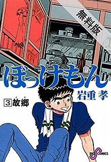 ぼっけもん(3)【期間限定 無料お試し版】 (ビッグコミックス)