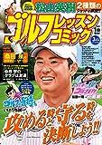 ゴルフレッスンコミック 2016年 03月号 [雑誌]